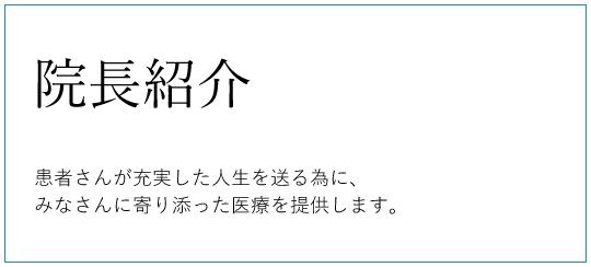 リニューアル 院長紹介