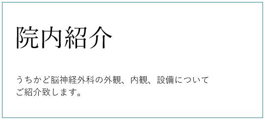 リニューアル 院内紹介