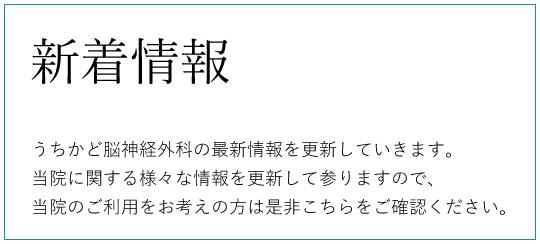 リニューアル 新着詳細(移設後削除)